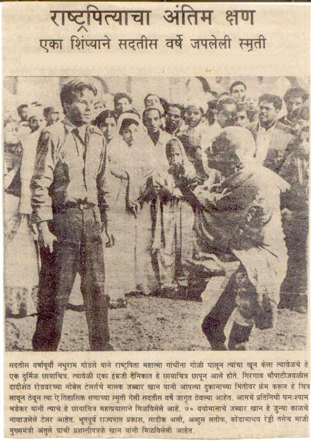 The Assassination Of Mahatma Gandhi – Two sides ofleadership.