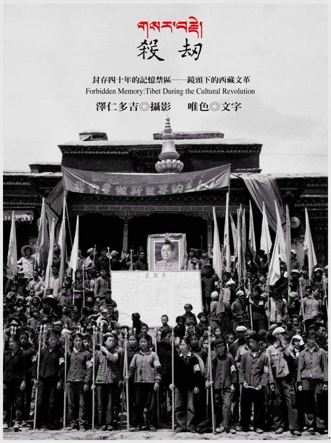 ... 书奖)(Forbidden Memory:Tibet During the Cultural Revolution