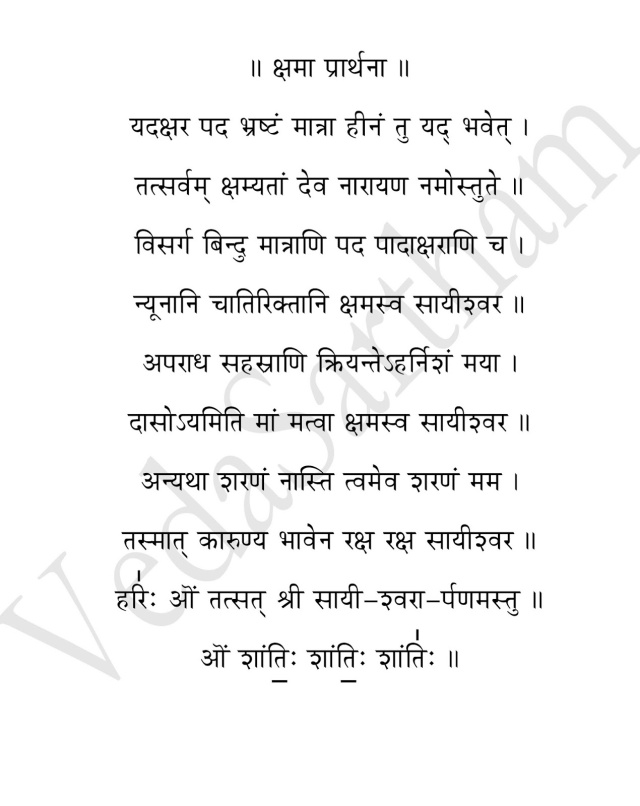 Veda Sartham: Vedic Text Download